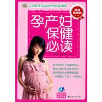 孕产妇保健必读