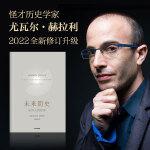 未来简史(《人类简史》作者全新力作!团购更优惠010-57993149)
