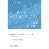 伟大的美国城市:芝加哥和持久的邻里效应