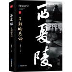 西夏陵―王朝的见证