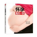 怀孕每天一页
