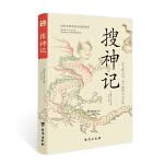 搜神记(全注全译,无障碍阅读)(读志怪小说,从《搜神记》开始!)