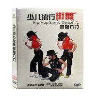 正版 少儿流行舞蹈教程光盘DVD儿童街舞流行舞教学表演碟片