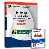 【正版】自考试卷 自考 00429 教育学阶梯式 突破试卷