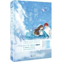 【二手书8成新】捡到一条龙 侧侧轻寒 长江出版社