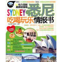 【二手书8成新】玩乐疯-全悉尼吃喝玩乐情报书(送旅游大礼 《玩乐疯》编辑部著 中国铁道出版社