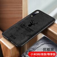 小米8青春版米9红米note7pro手机壳9se布纹米九保护套max3探索版mix2s尊享版6x防摔