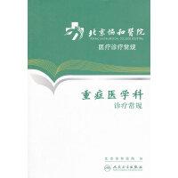 北京协和医院医疗诊疗常规・重症医学科诊疗常规