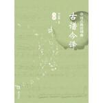 中国古典诗词曲古谱今译・元曲