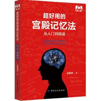 超好用的宫殿记忆法:从入门到精通(pdf+txt+epub+azw3+mobi电子书在线阅读下载)