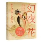 幻夜花:橘小梦的艺术世界