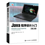 Java程序设计入门 第2版