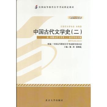 自考教材 0539 00539 中国古代文学史(二) 2011年版