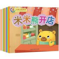 有朋友真幸福来自星星的动物系列-米米熊寄信等全10册0-3-6岁童书畅销经典幼儿童绘本图画故事书正版图书宝宝启蒙读物儿