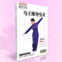 正版 健身气功养生功法 马王堆导引术1DVD 健身视频教学光盘碟片