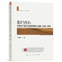 【人民出版社】党计与生计:中国共产党民生建设的理论与实践(1949―1956)