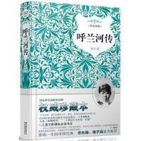 【二手书8成新】呼兰河传 新课标必读 萧红,高高国际 出品 中国画报出版社