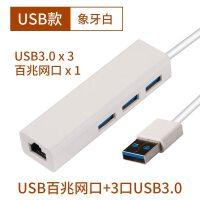 适用macbook笔记本电脑连接配件USB千兆网线以太网宽带网络插口转接口typec扩展 Z3-0象牙白3*USB 3
