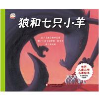 狼和七只小羊 世界儿童文学名著绘本 正版童书 精美手绘 周克希译 华东师范大学出版社 适合3-6岁幼儿