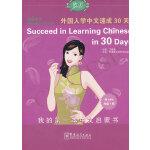 语感中文:外国人学中文速成30天(英语版)(音频资料免费下载)