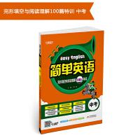 简单英语 完形填空和阅读理解100篇特训(中考) (2019版)