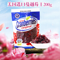 美加农场 美国进口蔓越莓干200g ACfarm进口果干 酸酸甜甜 休闲零食果干果脯