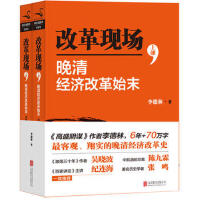 改革现场:晚清经济改革始末(套装共2册) 李德林 9787550227149