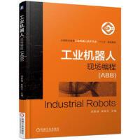 【二手旧书9成新】工业机器人现场编程(ABB)田贵福 林燕文机械工业出版社9787111569909