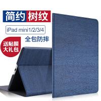 苹果iPad mini1保护套简约mini2/3皮套平板迷你1全包防摔外壳薄ipad mini4保护套壳休眠自动唤醒壳套