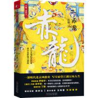 【二手旧书9成新】赤龙(天顺三部曲之一) 苗棣,凤凰联动 出品 9787530675915 百花文艺出版社