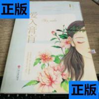 【二手旧书9成新】爱入膏肓 /福禄丸子 中国文联出版社