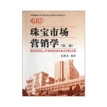 珠宝市场营销学(第二版)(pdf+txt+epub+azw3+mobi电子书在线阅读下载)