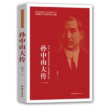孙中山大传(pdf+txt+epub+azw3+mobi电子书在线阅读下载)