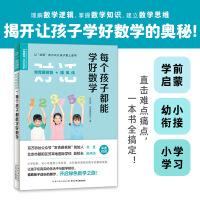 常青藤爸爸对话特级教师书系:每个孩子都能学好数学