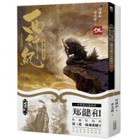 西行纪 第三卷:全两册