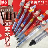 晨光文具AGP17203 0.5MM 黑水晶全针管拔盖中性笔