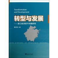 转型与发展--浙江经济若干问题研究