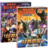 奥特银河大怪兽之战 无尽的冒险经典图鉴 2册3-6-9-12岁儿童彩图咸蛋超人卡
