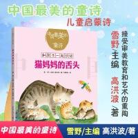 中国最美的童诗:猫妈妈的舌头