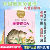 【重庆出版社仓库直发】中国最美的童诗:猫妈妈的舌头