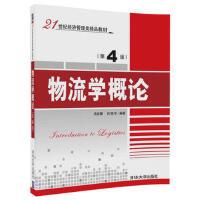 【二手书8成新】物流学概论(第4版 周启蕾、许笑平 清华大学出版社