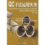QC手法运用实务