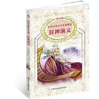 封神演义(青少版 世界经典文学名著博览中国古典文学馆)