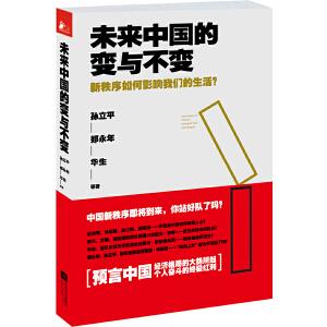 未来中国的变与不变:新秩序如何影响我们的生活?(分析中国经济格局的大趋势,预言个人奋斗的终极红利!新秩序即将到来,你准备好了吗?)
