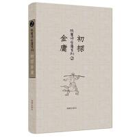陈墨评金庸系列:初探金庸
