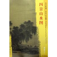 东方画谱・宋代山水画菁华高清摹本・四景山水图