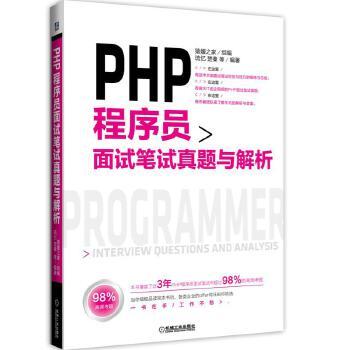 PHP程序员面试笔试真题与解析 近3年PHP程序员面试笔试中超过98%的高频考题