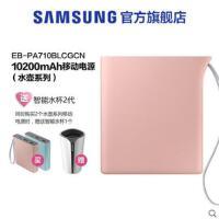 【支持礼品卡支付】Samsung/三星 EB-PA710 10200mAh 移动电源(水壶系列)
