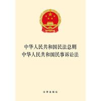 正版 中华人民共和国民法总则 中华人民共和国民事诉讼法 法律出版社 合订本 2017*修订 法规单行本