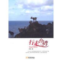 【正版二手书9成新左右】行走台湾 伊乐 金城出版社